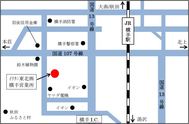 横手営業所案内図